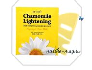 Маска для лица гидрогелевая c РОМАШКОЙ Chamomile Lightening Hydrogel Face Mask.