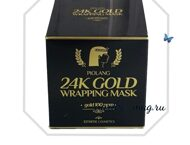 Маска для лица с 24 каратным золотом PIOLANG 24k GOLD WRAPPING MASK, 80 мл.