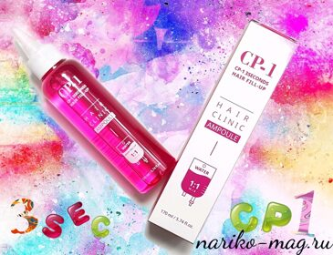 Филлер Маска для волос CP-1 3 Seconds Hair Ringer Hair Fill-up Ampoule, 170 мл.